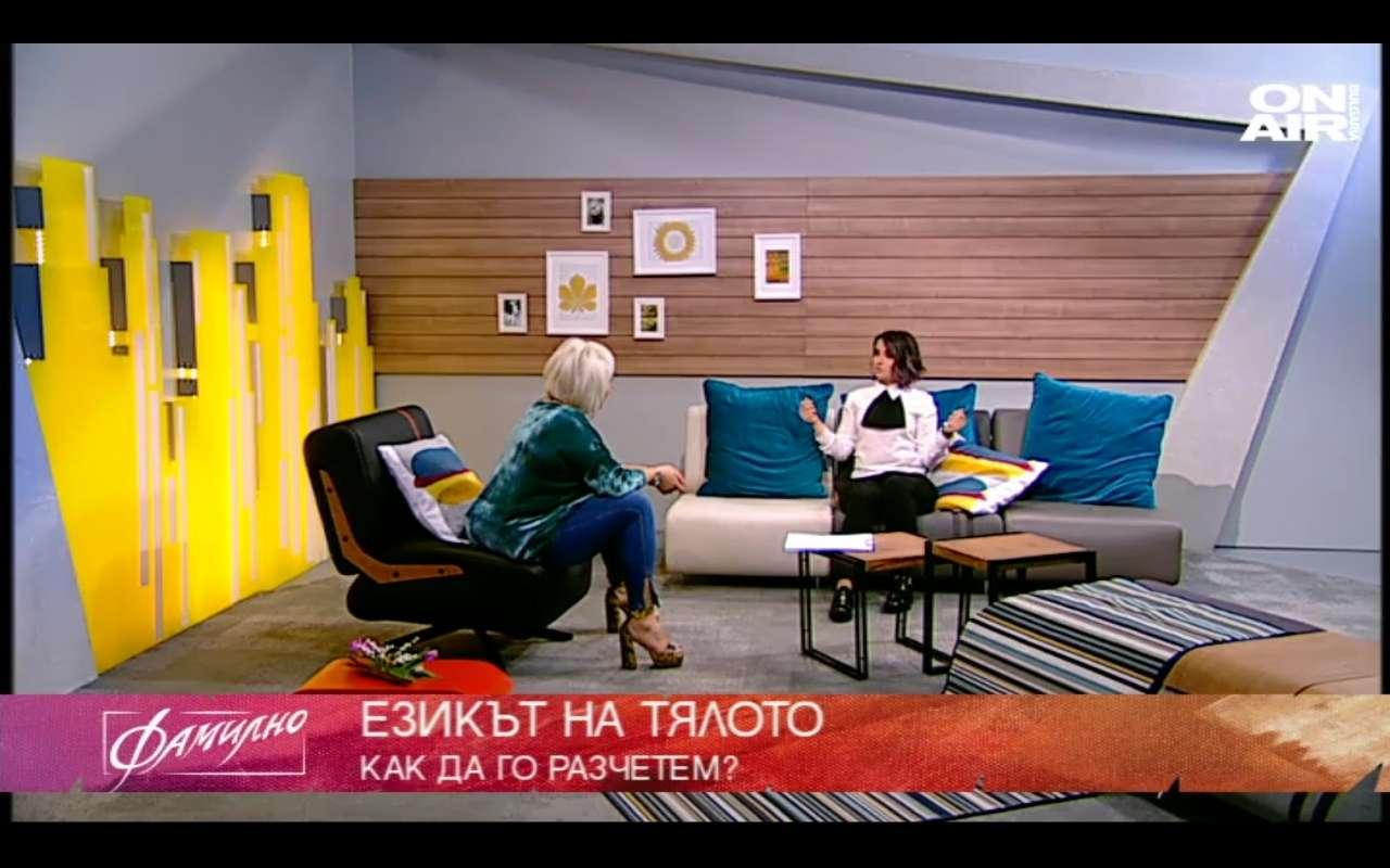 Ина Иванова обяснява как да разчетем езика на тялото.