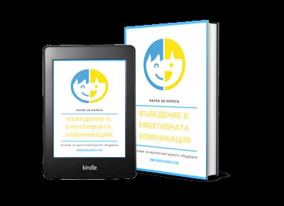 Корица на аудио книгата Въведение в ефективната комуникация от Наука за хората