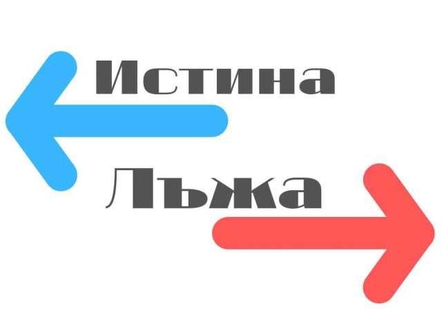 Изображение на лъжата и истината в графичен вид